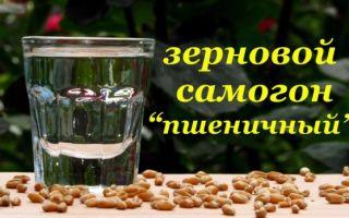 Как приготовить самогон из пшеницы без дрожжей