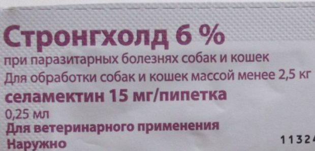 Препарат Селамектин от псороптоза