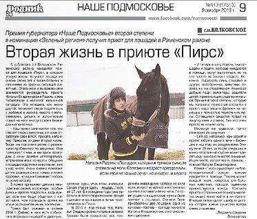 Статья о приюте для лошадей в Подмосковье