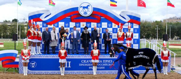 Скачки на приз Президента РФ проводят ежегодно