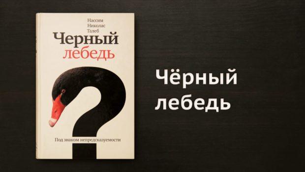 Теория черного лебедя - книга