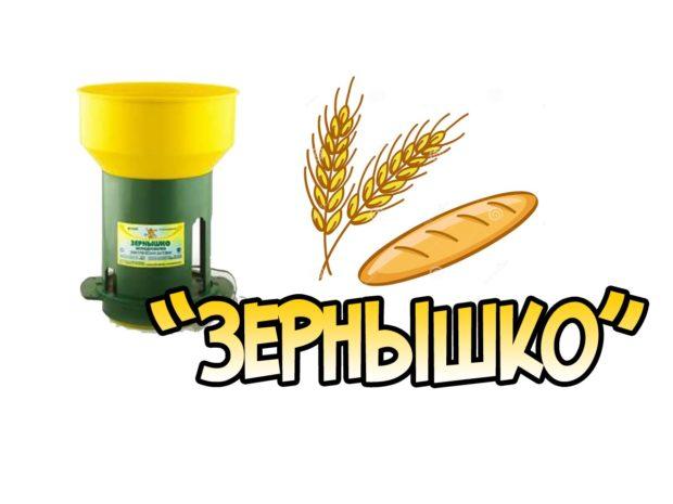 Дробилка Зернышко для зерна