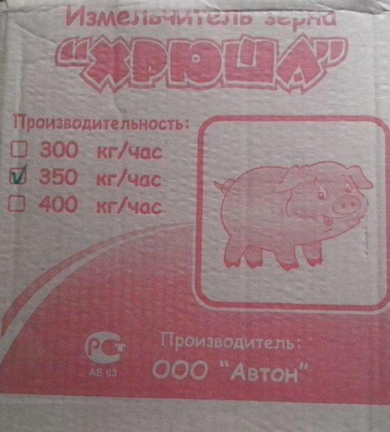 Упаковка зернодробилки Хрюша