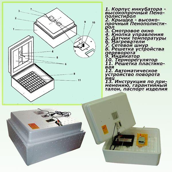 Конструкция инкубатора
