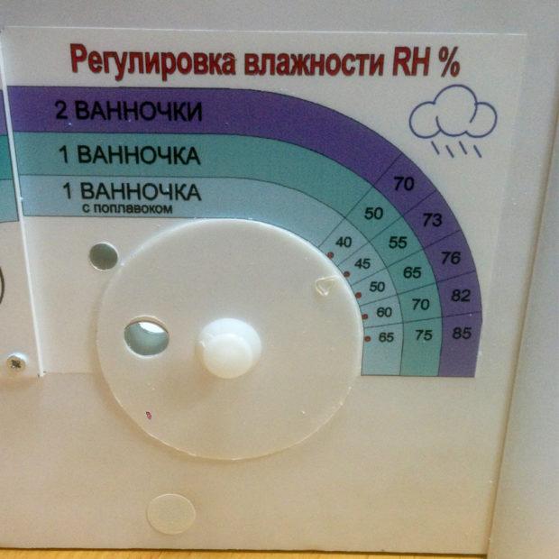 Управление влажностью в инкубаторе
