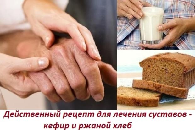 Ржаной хлеб для суставов