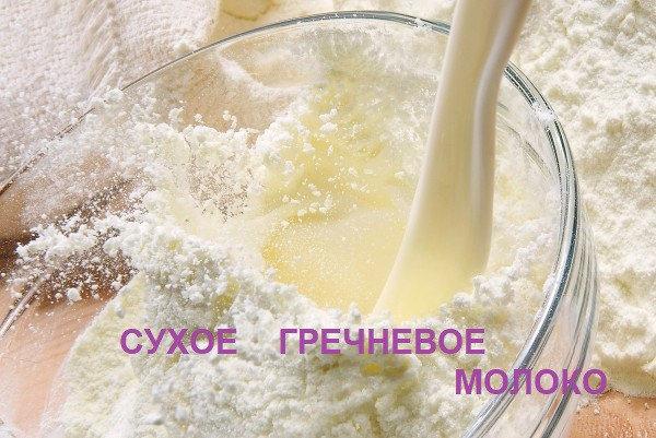 Сухое гречневое молоко